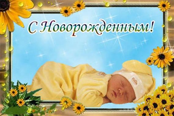 Поздравление с днем рождения сына. от тети