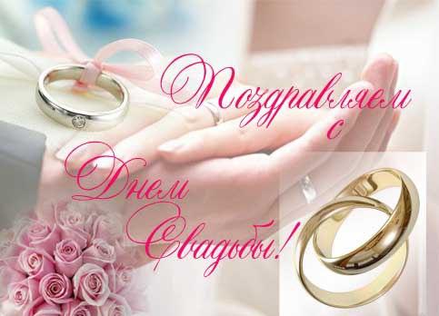 Поздравление с бракосочетанием от тёти и дяди