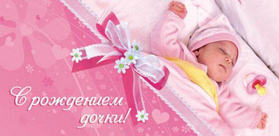 Открытки сестре с рождением дочери